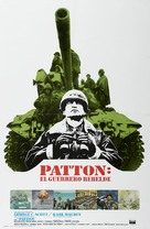 Patton - Puerto Rican Movie Poster (xs thumbnail)