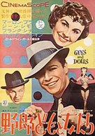 Guys and Dolls - Japanese Movie Poster (xs thumbnail)
