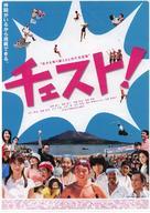 Chesuto! - Japanese Movie Poster (xs thumbnail)