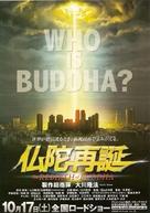 Budda saitan - Japanese Movie Poster (xs thumbnail)
