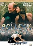 Pollock - Japanese DVD cover (xs thumbnail)