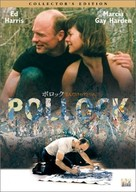 Pollock - Japanese DVD movie cover (xs thumbnail)