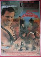 Lunarcop - Thai Movie Poster (xs thumbnail)