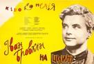 Ivan Brovkin na tseline - Ukrainian Movie Poster (xs thumbnail)