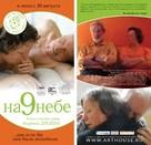 Wolke Neun - Russian Movie Poster (xs thumbnail)