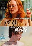 Savage Grace - Taiwanese Movie Poster (xs thumbnail)