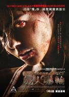 Rec 4 Apocalipsis Movie Poster Hong Kong Xs Thumbnail