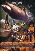 Wakusei daisenso - Japanese DVD cover (xs thumbnail)
