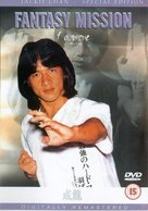 Mi ni te gong dui - British DVD cover (xs thumbnail)
