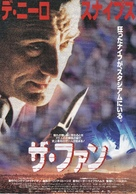 The Fan - Japanese Movie Poster (xs thumbnail)