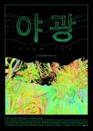 Glow job - South Korean Movie Poster (xs thumbnail)