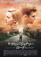Revolutionary Road - Japanese Movie Poster (xs thumbnail)