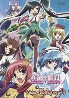 """""""Koihime musô"""" - Japanese Movie Cover (xs thumbnail)"""