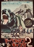 The Daring Dobermans - Japanese Movie Poster (xs thumbnail)