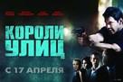 Street Kings - Russian Movie Poster (xs thumbnail)