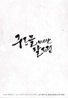 Goo-reu-meul beo-eo-nan dal-cheo-reom - South Korean Logo (xs thumbnail)
