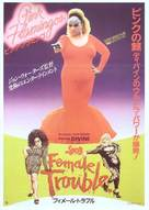 Female Trouble - Japanese Movie Poster (xs thumbnail)