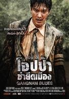 Gangnam 1970 - Thai Movie Poster (xs thumbnail)