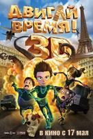 Los ilusionautas - Russian Movie Poster (xs thumbnail)