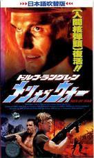 Men Of War - Japanese VHS cover (xs thumbnail)