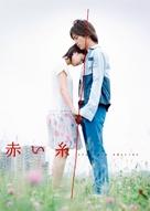Akai ito - Japanese Movie Cover (xs thumbnail)