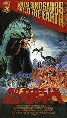 When Dinosaurs Ruled the Earth - Japanese Movie Cover (xs thumbnail)