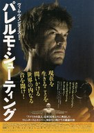 Palermo Shooting - Japanese Movie Poster (xs thumbnail)