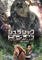 """Primeval: New World"" - Japanese Movie Cover (xs thumbnail)"