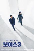 """Boiseu"" - South Korean Movie Poster (xs thumbnail)"