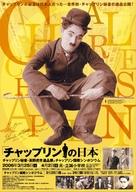 City Lights - Japanese Movie Poster (xs thumbnail)