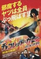 Jukkalan - Japanese Movie Poster (xs thumbnail)