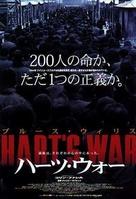 Hart's War - Japanese poster (xs thumbnail)