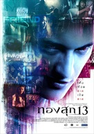 Thongsook 13 - Thai Movie Poster (xs thumbnail)