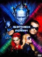 Batman And Robin - Russian DVD cover (xs thumbnail)