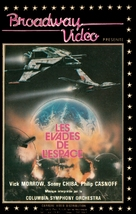 Message from Space - French Movie Cover (xs thumbnail)
