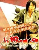 Xiao tou a xing - Chinese DVD cover (xs thumbnail)