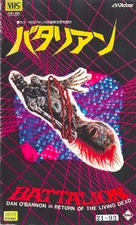 The Return of the Living Dead - Japanese VHS cover (xs thumbnail)