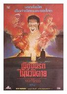 Nightbreed - Thai Movie Poster (xs thumbnail)