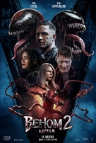 Venom: Let There Be Carnage - Ukrainian Movie Poster (xs thumbnail)