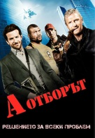 The A-Team - Bulgarian Movie Cover (xs thumbnail)