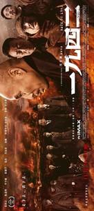 Yi Wu Si Er - Chinese Movie Poster (xs thumbnail)