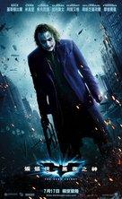 The Dark Knight - Japanese Movie Poster (xs thumbnail)