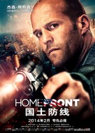 Homefront - Chinese Movie Poster (xs thumbnail)