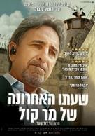 Mr. Kohl's Final Hour - Israeli Movie Poster (xs thumbnail)