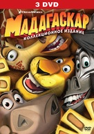 Madagascar - Russian DVD movie cover (xs thumbnail)