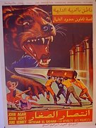 Attack of the Puppet People - Egyptian Movie Poster (xs thumbnail)