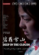 Deep in the Clouds - Chinese Movie Poster (xs thumbnail)