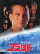 Hard Rain - Japanese Movie Cover (xs thumbnail)