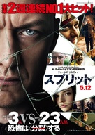 Split - Japanese Movie Poster (xs thumbnail)