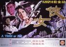 Xia nü - Taiwanese Movie Poster (xs thumbnail)
